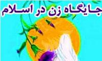 جایگاه زن از نگاه اسلام