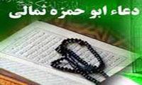 فضیلت دعای ابوحمزه ثمالی