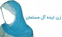 زن ایده آل مسلمان