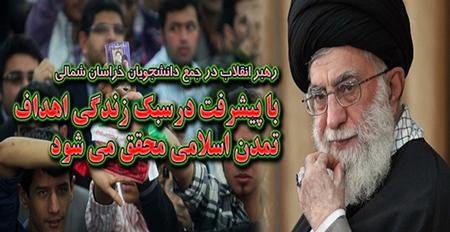 سبک زندگی مقلدان امام خامنهای