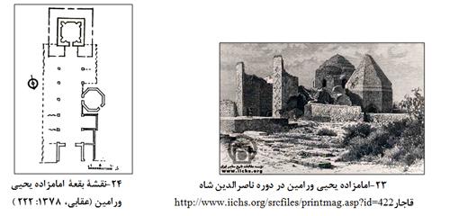 مطالعه تطبیقی تزیینات امامزاده جعفر اصفهان و امامزاده یحیی ورامین