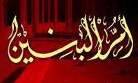 جستاری بر زندگی ام البنین علیها السلام