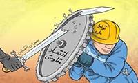 جنگ تحمیلی اقتصادی