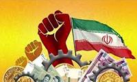 چه آیندهای در انتظار اقتصاد ایران است؟