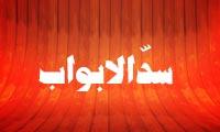 نگاهی به متن حدیث «سدّالابواب»
