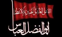 نسل حضرتِ عباس (ع)