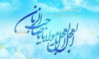 سپاهیان امام زمان (عجل الله تعالی فرجه الشریف) (1)