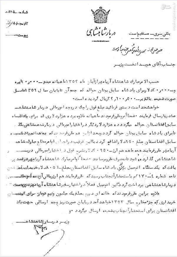 حقوق ماهیانه محمدرضا پهلوی به پادشاهان دیگر کشورها