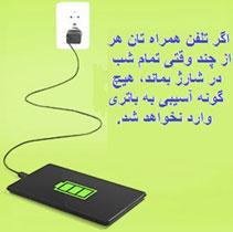 آیا شارژ گوشی تلفن همراهتان در تمام طول شب به آن آسیب میرساند؟