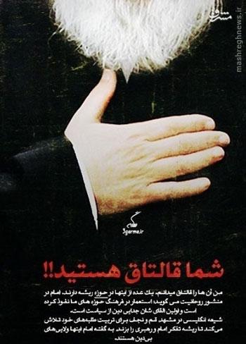 تشیع انگلیسی؛ از تکفیر اهل سنت تا تفرقه میان شیعیان