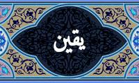 واژهی یقین در قرآن