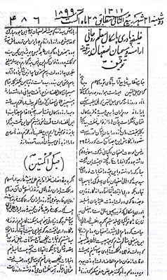پارچه انگلیسی و فتوای علمای اصفهان