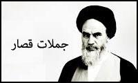 جملات قصار امام خمینی (ره) پیرامون مسائل اصلی و فرعی