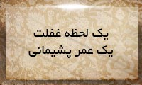 یك لحظه غفلت، یك عمر پشیمانی