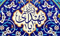 ویژگیهای حکومت امام مهدی (عج الله تعالی فرجه الشریف) در قرآن
