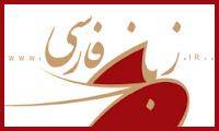 زبان فارسی، از آشوب تا سامان