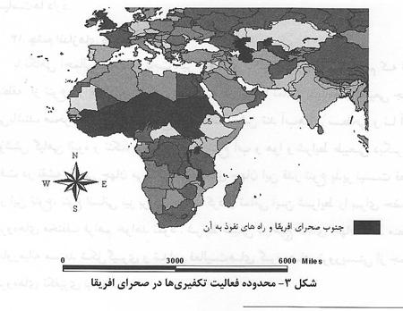 علل شکل گیری تکفیریها از دیدگاه جغرافیای سیاسی