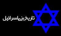 تاریخ بنیاسرائیل (1)