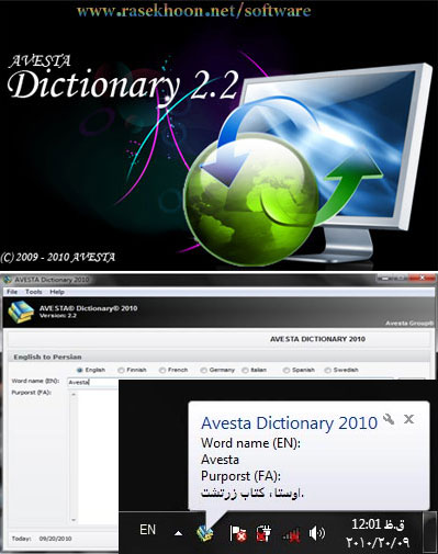http://rasekhoon.net/userfiles/Software/201011/72_3999_Avesta_Dictionary_2_2.jpg