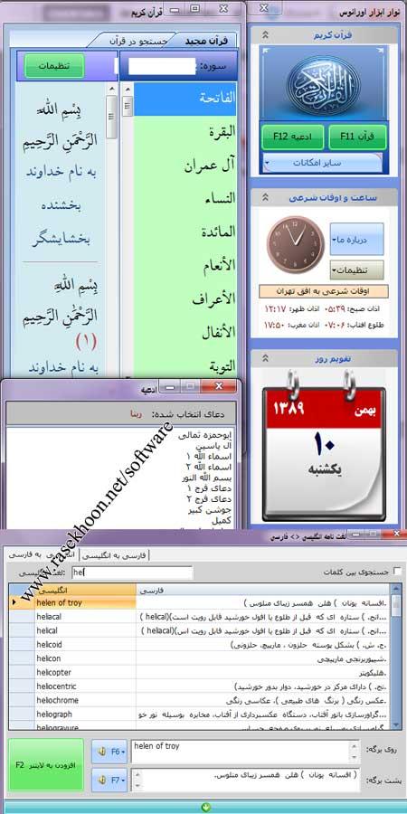 [تصویر:  84_5600_Quran_Dictionry_Fal.jpg]