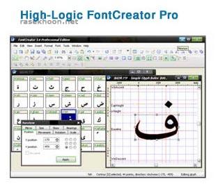 طراحي ساخت و ویرایش انواع فونت حتی فارسی با High-Logic FontCreator ...ایجاد و ویرایش فونت های TrueType و OpenType - طراحی مجدد کاراکترهای موجود - افزودن کاراکترهای از دست رفته - تبدیل تصاویری مانند لوگو ها به ...