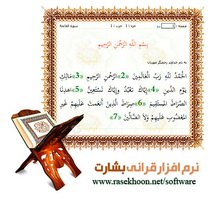 http://rasekhoon.net/userfiles/Software/20110801/6615_Besharat_v1_1.jpg