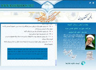 نرم افزار کتاب مالتی مدیا وسائل الشیعة - رئیس جمهور مجازی WwW.ANTi666.iR