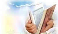 ضوابط تدّبر در قرآن از منظر علّامه طباطبایی (ره) ــ (1)
