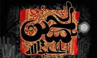 (سبک زندگی قرآنی حسین(ه))