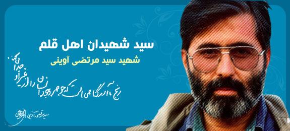 ::: سید شهیدان اهل قلم:::یادمان شهید سید مرتضی آوینی ✔